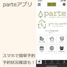 parteアプリ