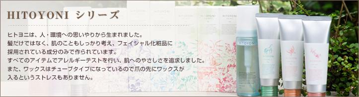 HITOYONIシリーズ